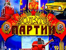 игровой автомат Золото Партии / Zoloto Partii