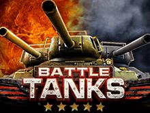 игровой автомат Battle Tanks / Танковый Бой / Танки