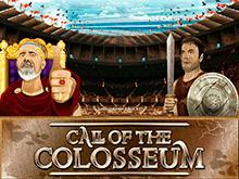 Игровые автоматы онлайн Зов Колизея